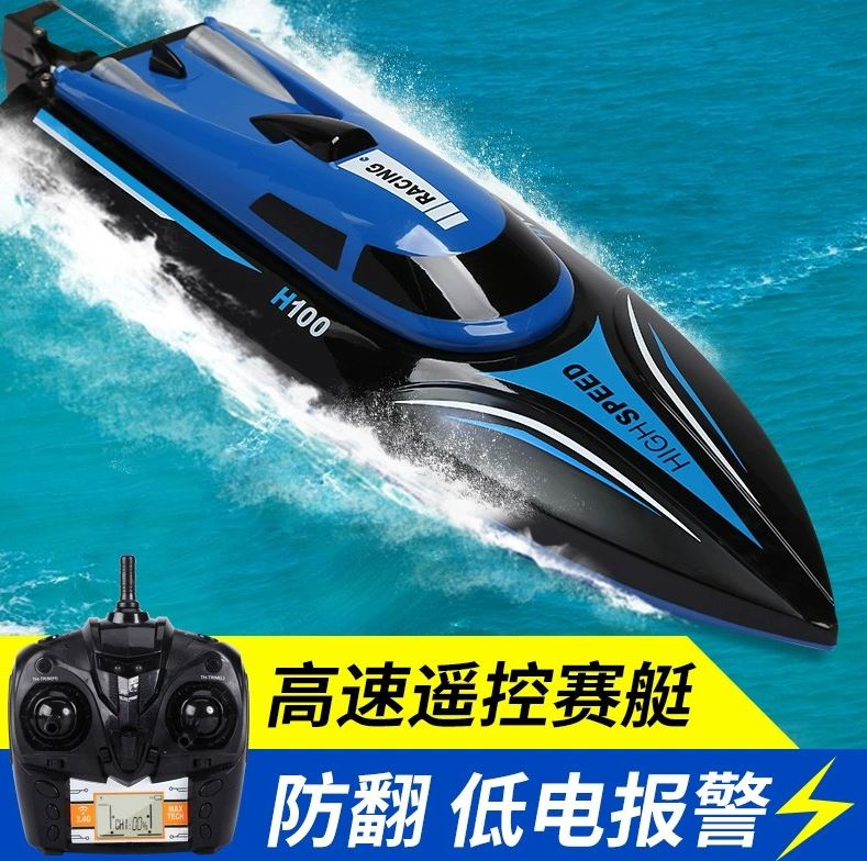 Радиоуправляемые лодки Артикул 622488936223