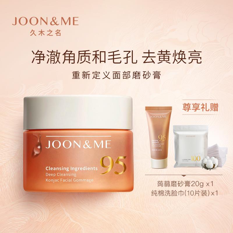 joonme久木之名面部去角质女磨砂膏好用吗