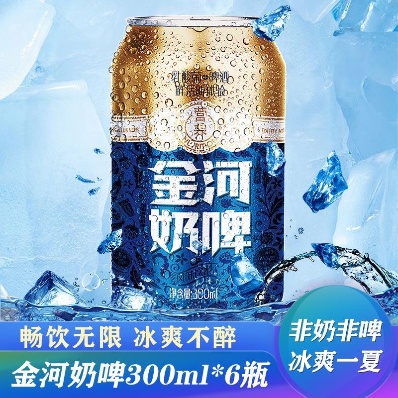 金河奶啤300ml*6易拉罐装整箱乳酸菌奶啤饮料发酵酸奶饮品非啤酒