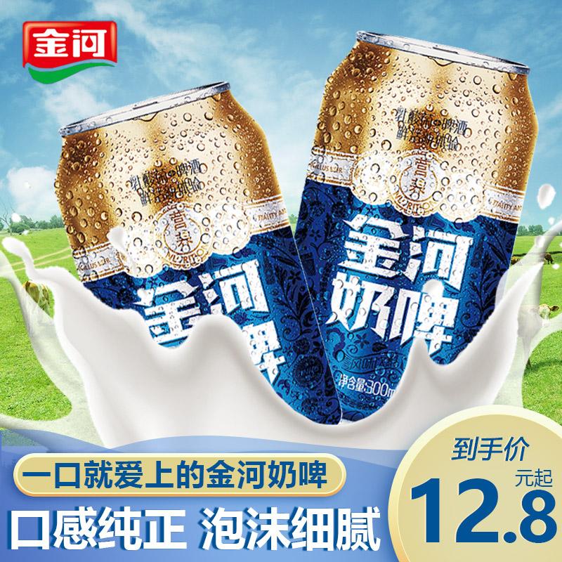 金河奶啤300ml易拉罐装乳酸菌饮料发酵酸奶啤饮品整箱网红奶包邮