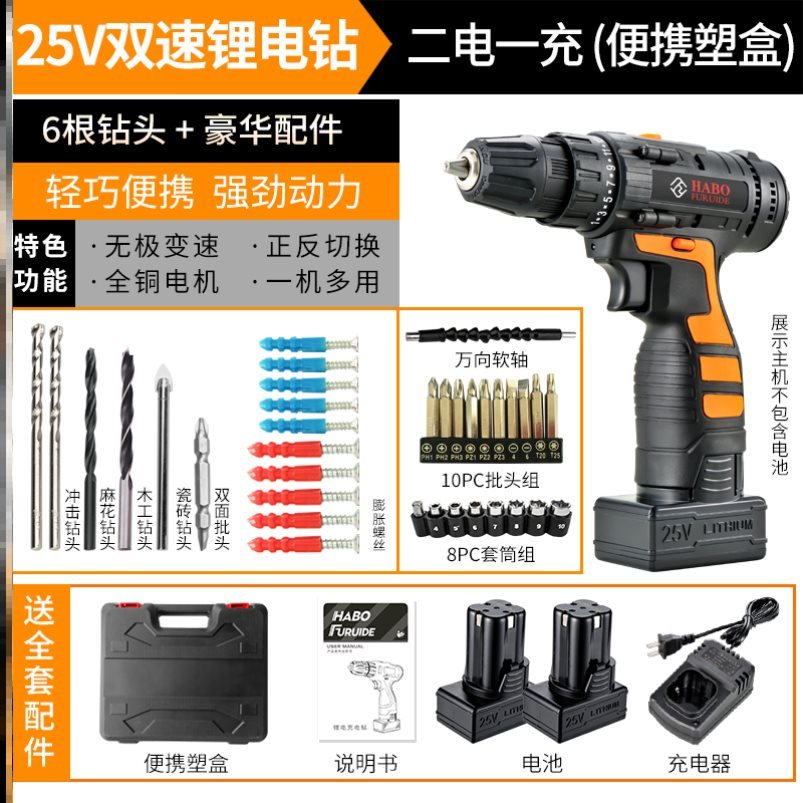 Rechargeable electric hand drill household multi-functional rechargeable lithium electric drill pistol drill rechargeable electric turning electric screwdriver tool