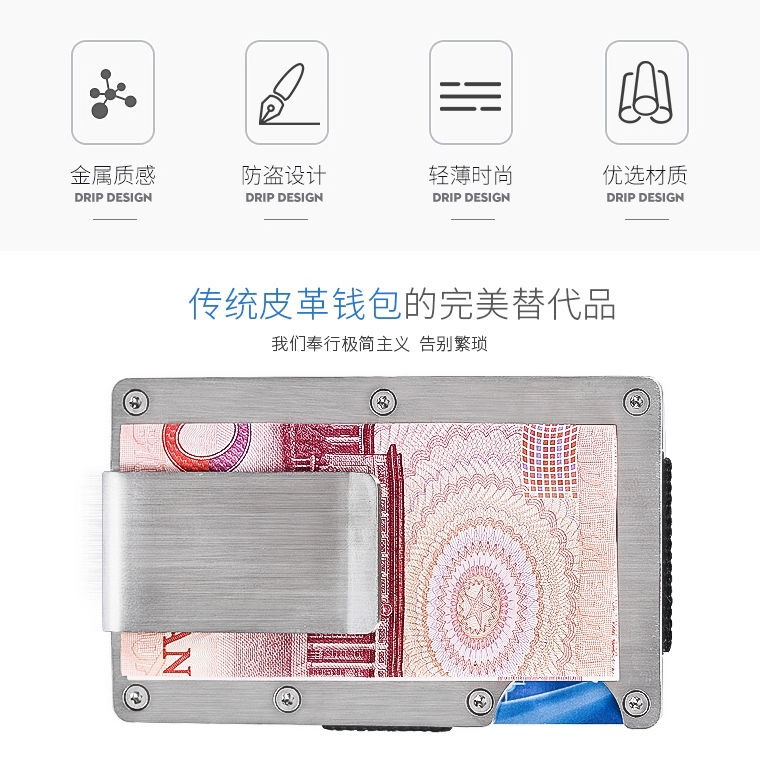 Stainless steel metal WALLET Card Clip Card bag wallet bank card clip anti theft brush anti degaussing banknote card sleeve card box