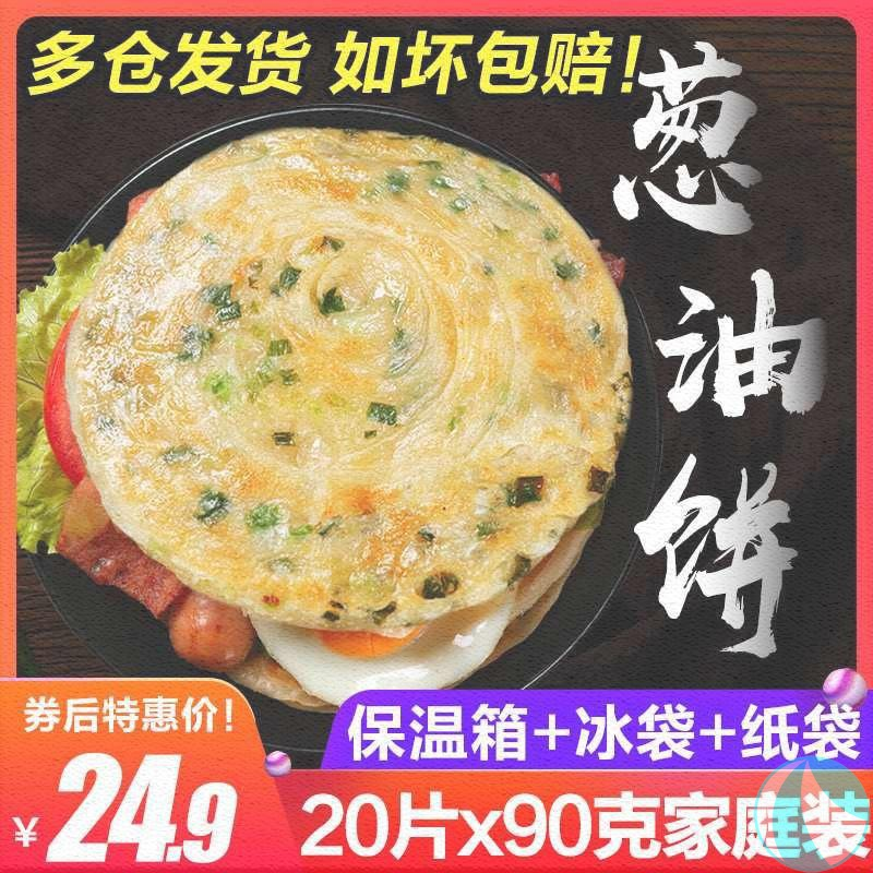 ? Authentic old Shanghai scallion oil cake 20 pieces semi-finished family packed scallion flavor hand grabbing cake scallion cake dough cake breakfast