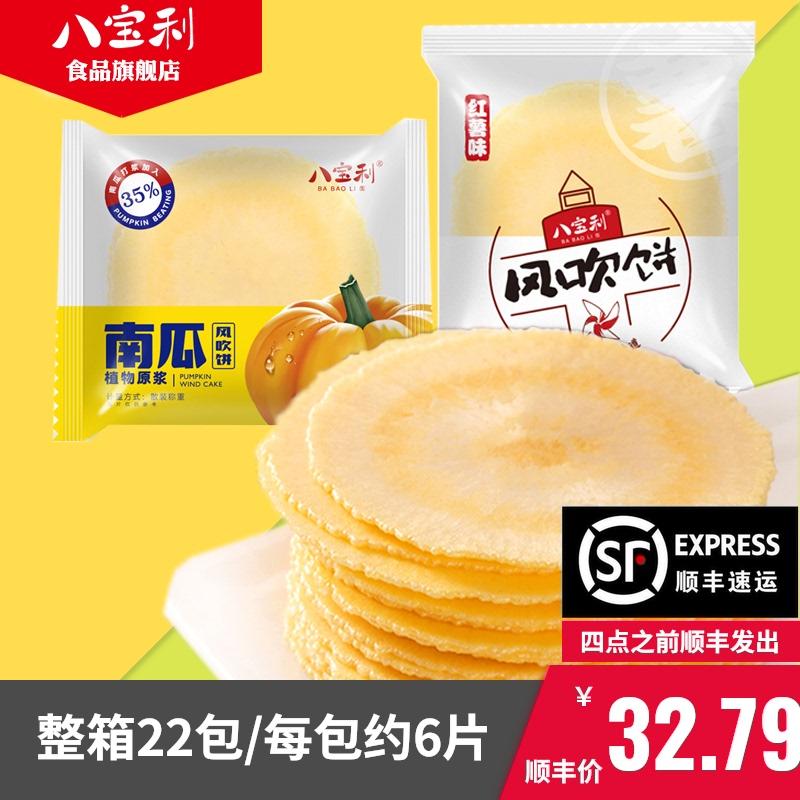 八宝利散称红薯南瓜饼煎饼小包装薄脆休闲食品代餐粗粮风吹饼整箱