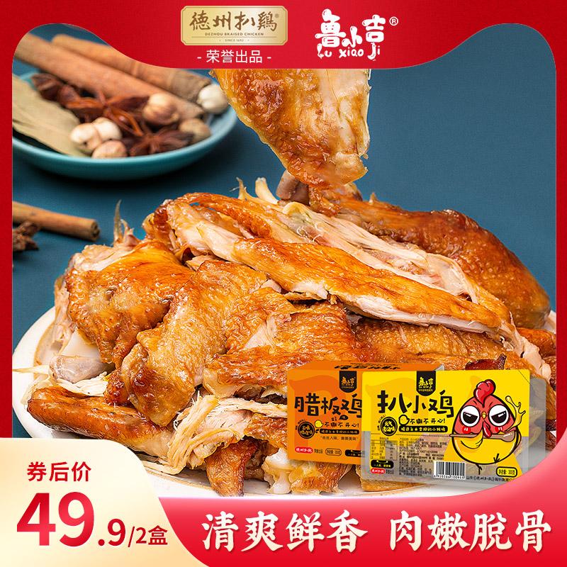 【鲁小吉】正宗德州扒鸡扒小零食鸡肉