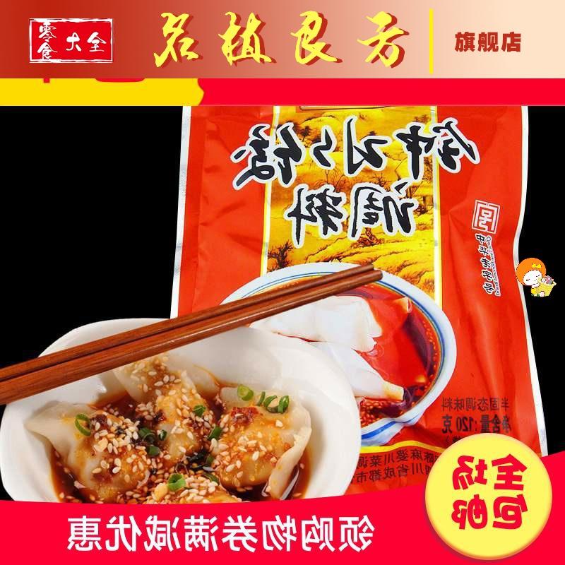 钟水饺成都特色小吃蘸料5袋调味料