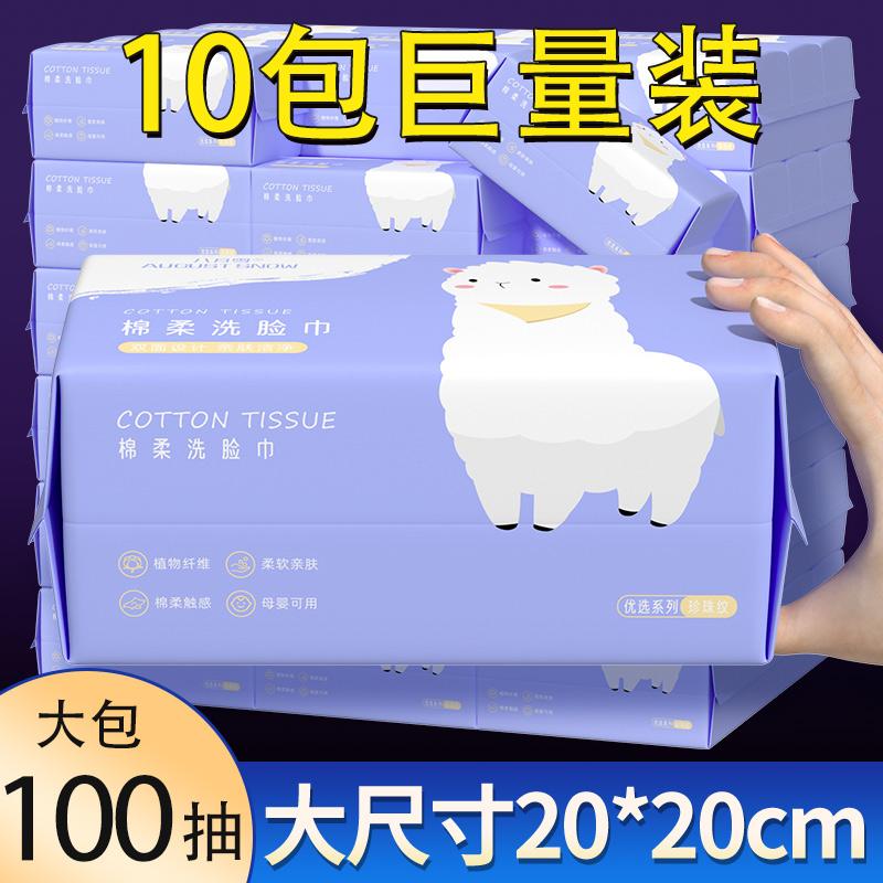 八月雪洗脸巾一次性纯棉柔巾洗面巾