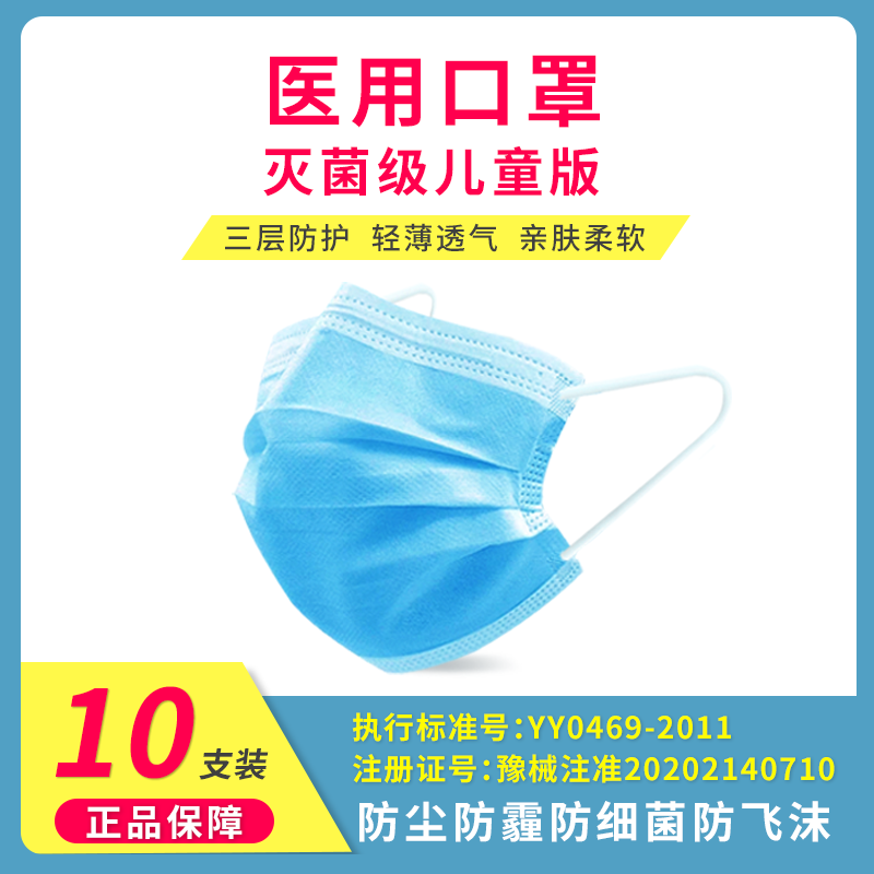 Qijun childrens medical mask disposable nose mask three layers of breathable haze proof childrens summer thin