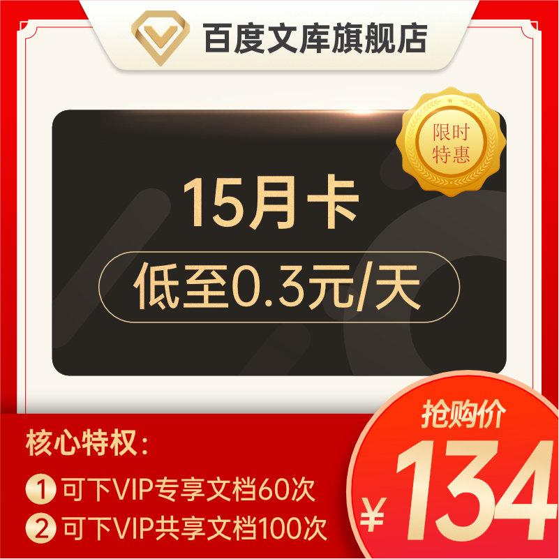 【領券減15】百度文庫會員15個月下載券卷財富值積分充值填手機號