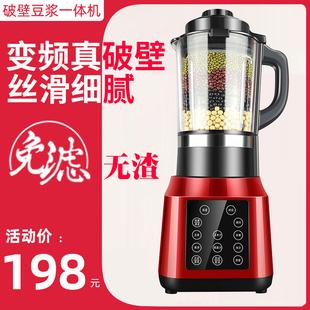 新款 破壁机家用加热自动小型豆浆机榨汁机多功能料理机非静音德国