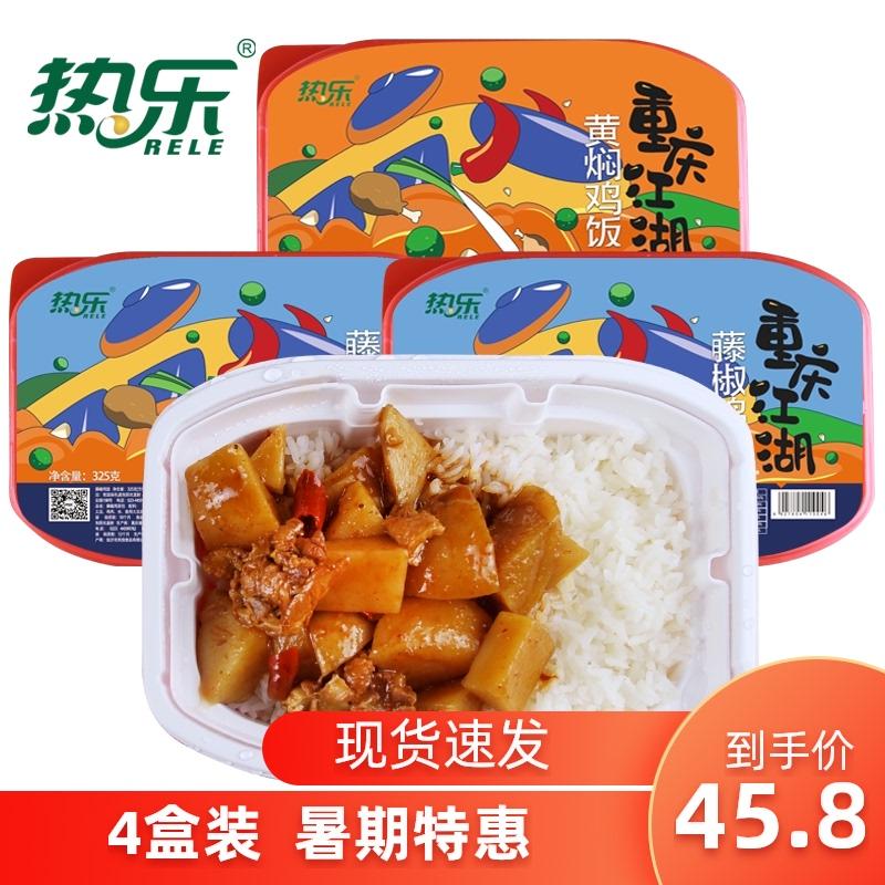热乐自热方便速食自加热型325g米饭