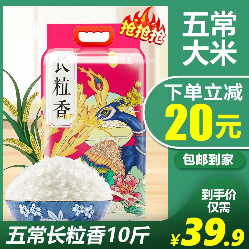 幸福仓新米5kg五常长粒香大米10斤东北黑龙江大米包邮非稻花香米