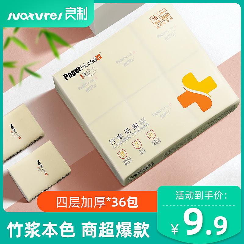 护士36包手帕纸小包家用随身卫生纸