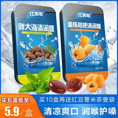 5盒 金银花枇杷罗汉果胖大海润喉糖护嗓教师薄荷非无糖果咽喉含片