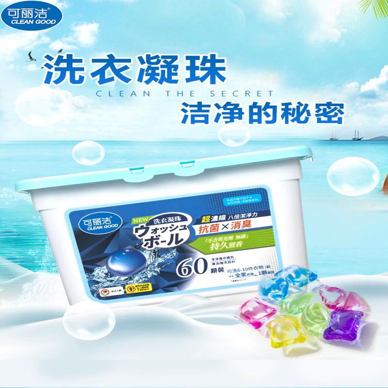 可丽洁抗菌除螨持久留香洗衣凝珠三合一高效浓缩洗衣液家庭实惠装