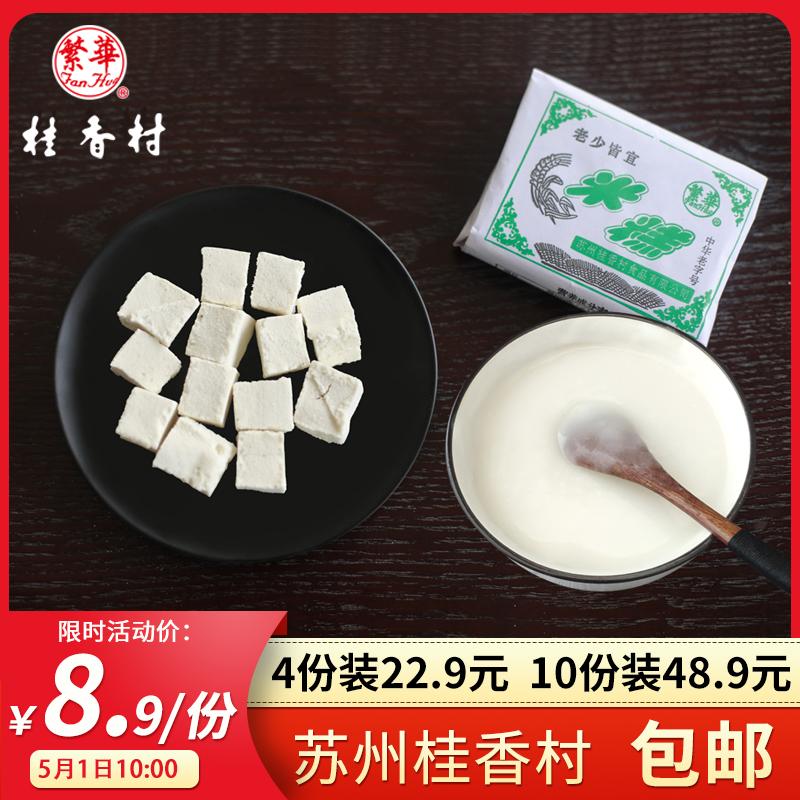 苏州特产桂香村传统苏式糕点米糕婴幼儿老人宝贝辅食奶糕零食米粉