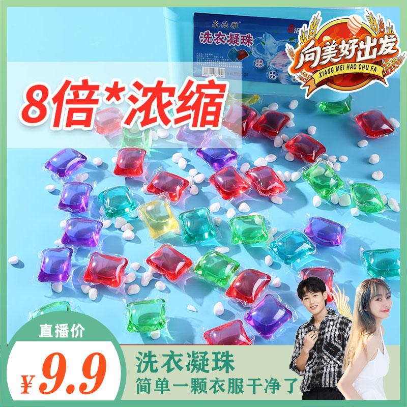 礼盒装洗衣凝珠洗衣液洗衣球香水型持久留香珠家庭网红款