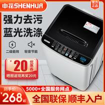 申花洗衣机全自动7.5KG家用租房大容量洗脱一体烘干小型宿舍迷你