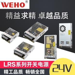 LRS伟豪12V开关电源变压器220转24V直流电机工控安防监控门禁驱动