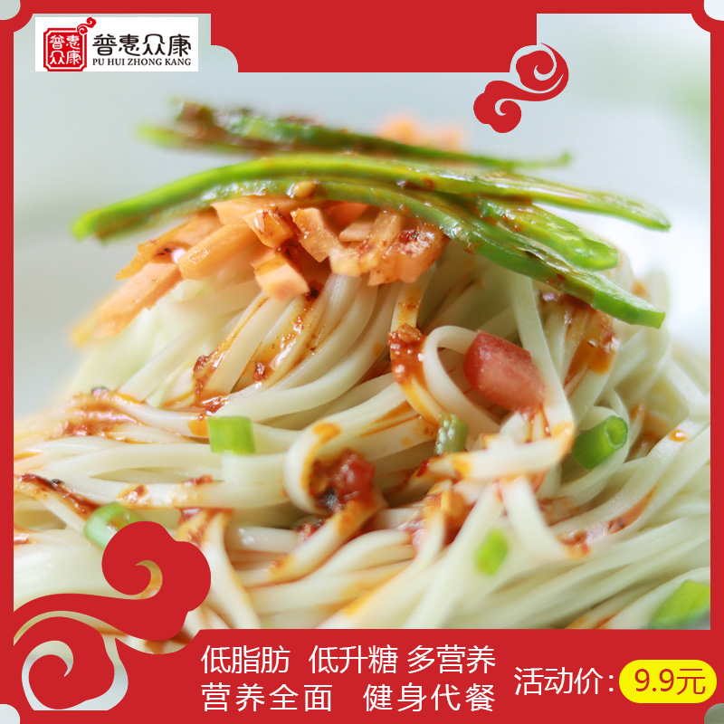 Edible cactus noodle juice low fat and low calorie staple food instead of meal full body building sugar free nutritious vermicelli