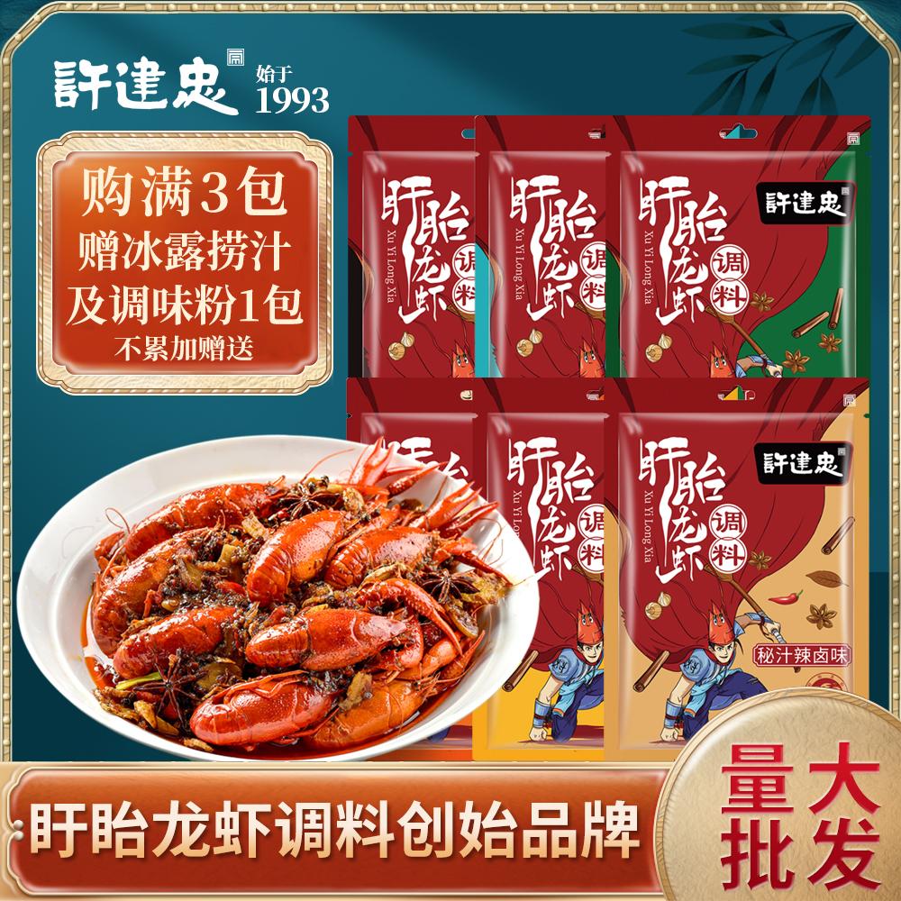 许建忠盱眙十三香麻辣小龙虾调料蒜香龙虾调料酱香辣秘制商用卤包