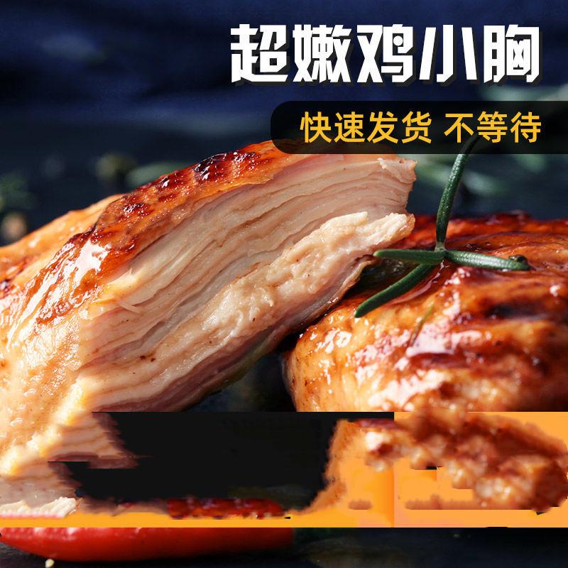 [共16包]鲨鱼菲特鸡胸肉即食健身高蛋白代餐低饱腹鸡肉零食品