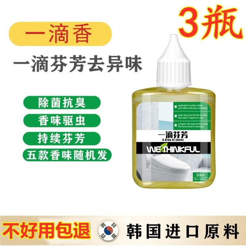 一滴香蟑螂药一滴芬芳剂居家可用清香芳香蚊虫G1进口原料消臭除味