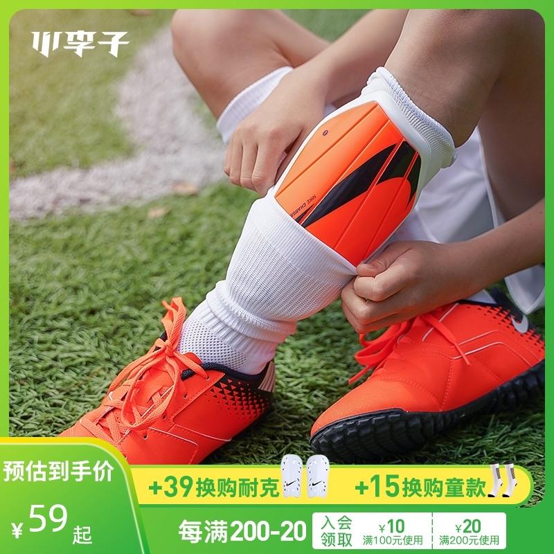 nike青少年儿童比赛训练带护腿板
