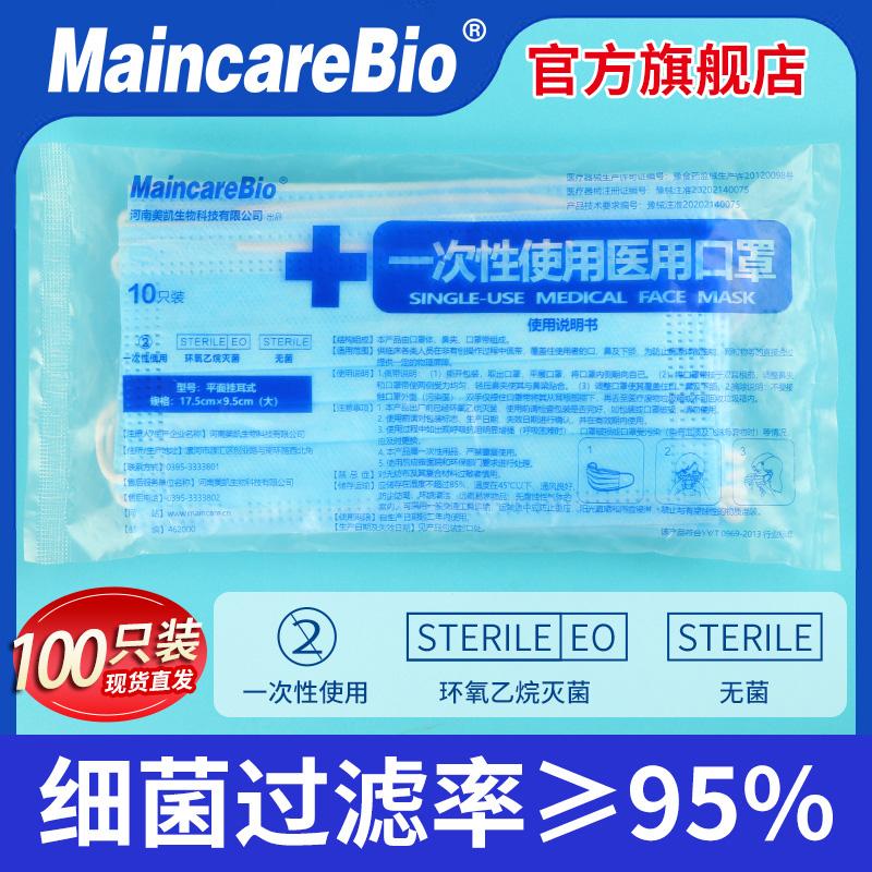 MaincareBio一次性医用口罩成人男女防护口罩三层无菌防尘透气