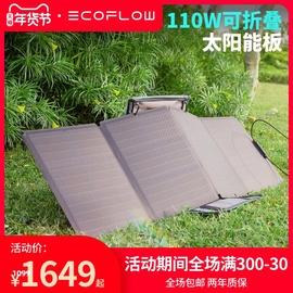 EcoFlow太阳能电池板110W光伏发电板家用户外露营折叠便携充电