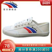 大孚dafu春秋20年新品低帮帆布男女情侣款圆头系带休闲两用小白鞋