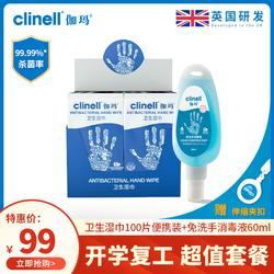 伽玛卫生消毒湿巾单片装免洗手消毒液便携装杀菌消毒学生防疫套装