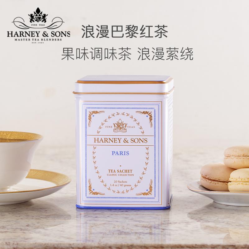 包20香草水果味红茶可做奶茶哈尼桑尔丝浪漫巴黎红茶SonsHarney
