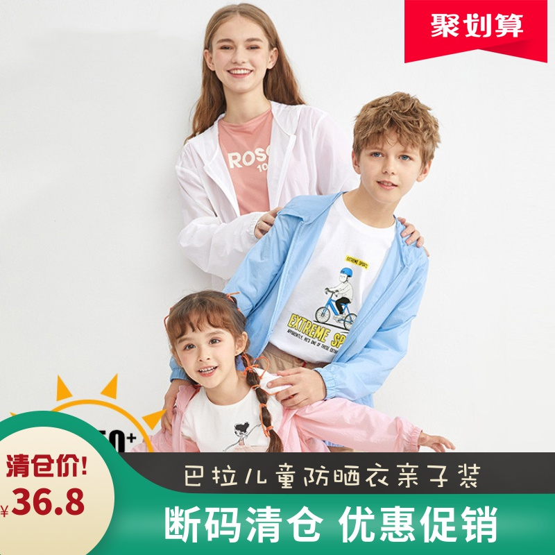 Childrens sun proof clothing hooded cardigan coat summer light and light air-conditioned large childrens shirt simple parent-child wear