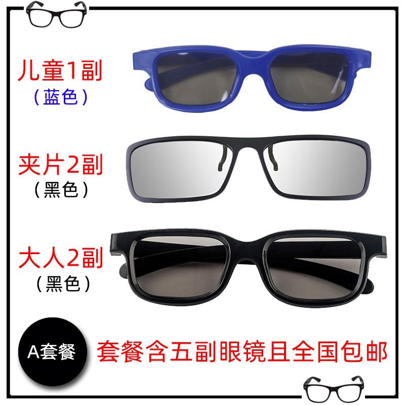 影院3D电影眼镜成人大人儿童近视夹片偏光3D立体眼镜套餐5副包邮