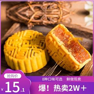 广式水果月饼散装多口味椰蓉手工网红零食整箱中秋团购送礼糕点心品牌