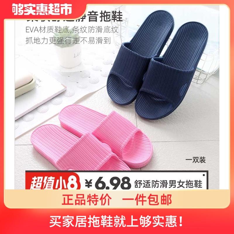 【超值小8】IPOMOEA居家男女浴室内防滑软底防臭凉拖鞋情侣家
