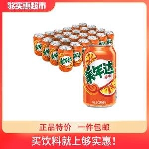 美年达橙味碳酸饮料饮品汽水330ml*24罐经典装整箱装宅家囤货