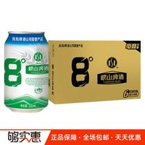 青岛啤酒崂山8度清爽醇正33024罐整箱装口感绵密新鲜正品