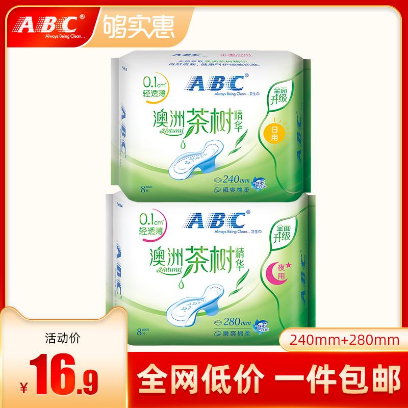 ABC卫生巾澳洲茶树精华敏感肌日夜用组合2包姨妈巾99.9%抑菌配方