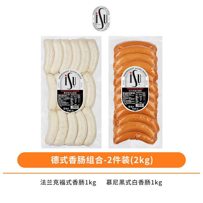 ISU意口艺脍德国德式香肠组合慕尼黑式白香肠法兰克福式香肠烤肠