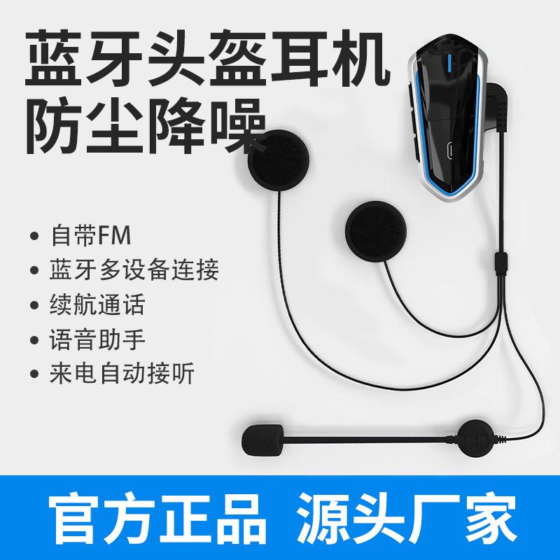 Rako摩托车头盔蓝牙耳机智能降噪语音通话来电自动接听FM收音防水
