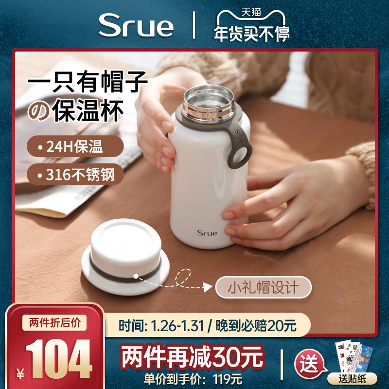 日本srue女士男儿童可爱保暖水杯子