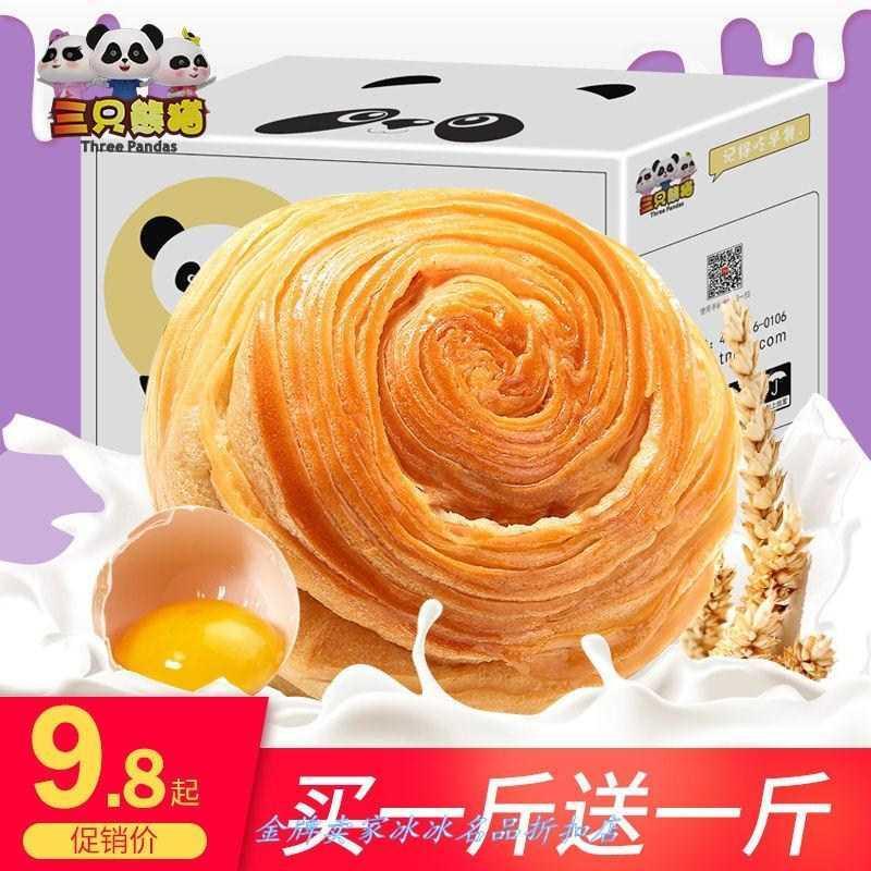 。【买一送一】 500g-1kg手撕面包营养早餐整箱小零食糕点全麦面