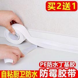 防霉防水密封胶带浴缸玻璃洗手池90度包边专用静电经典水台洗手台图片