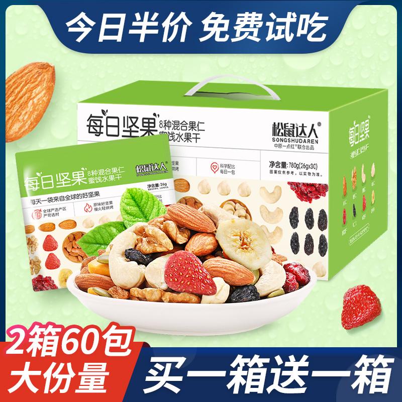 每日坚果买一箱送一箱30小包装混合干果仁大礼包孕妇儿童零食组合