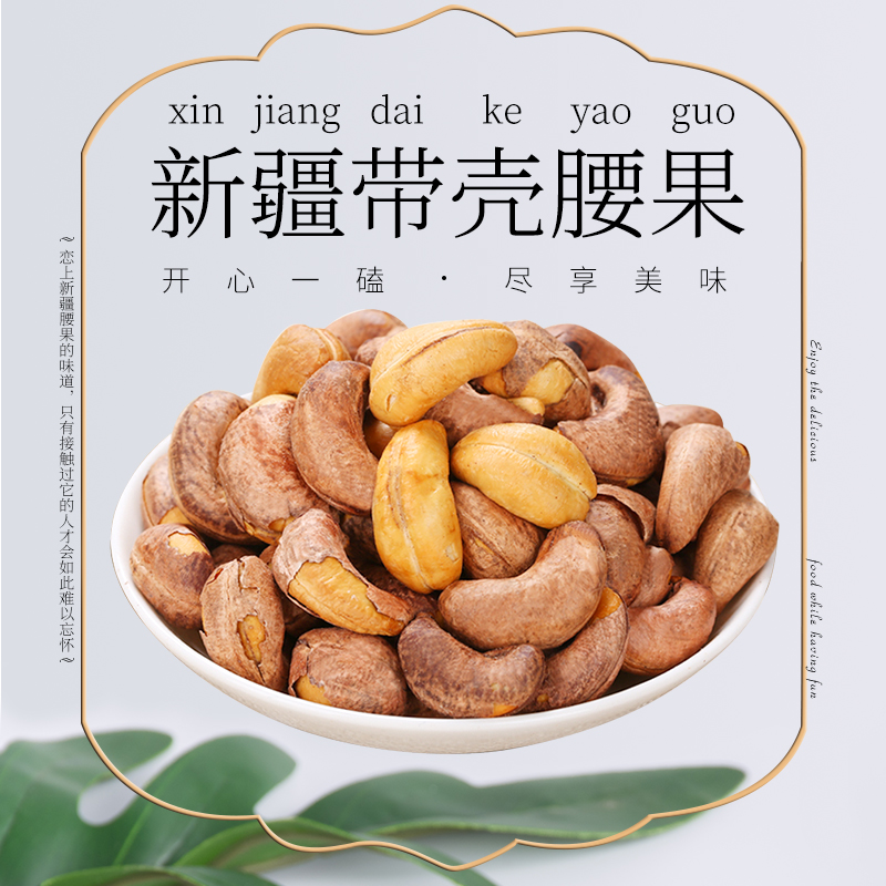2020 new extra large grain Xinjiang cashew snack baked with salt nuts fried with carbon baked cashew nuts 500g package