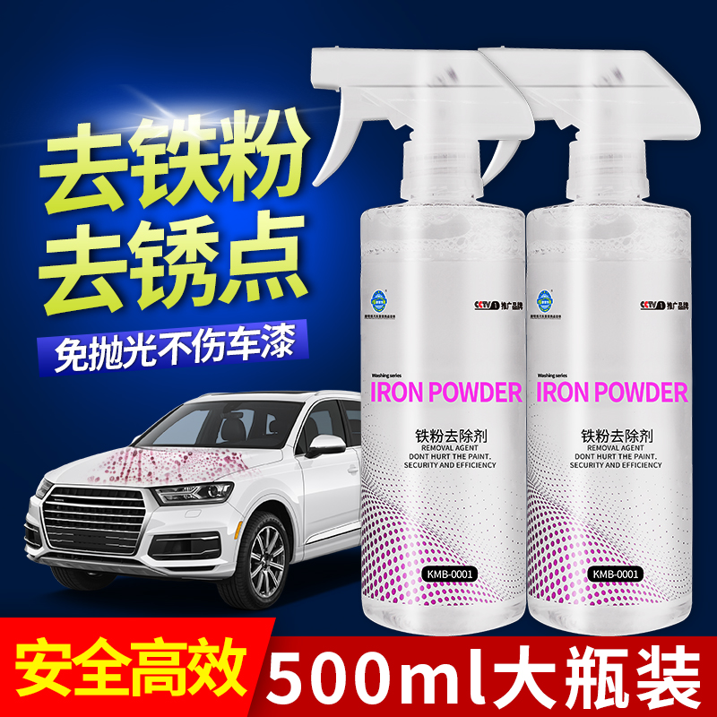 康明博黑白色汽车漆面除铁锈去黄点黑点轮毂去污清洗剂铁粉去除剂