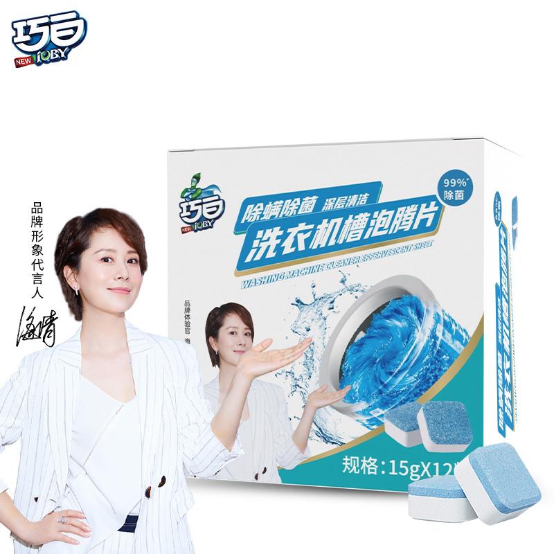 巧白洗衣机槽清洗剂泡腾片清洁剂全自动滚筒波轮专用污渍除垢神器