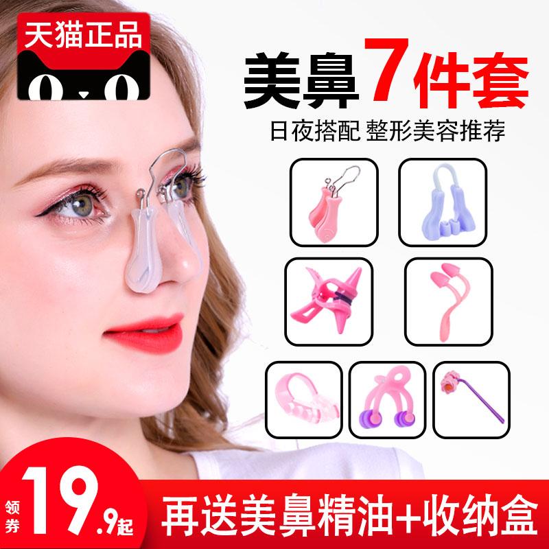 高鼻梁增高器缩小鼻翼瘦鼻夹挺鼻器鼻子变小翘鼻孔矫正美鼻神器女